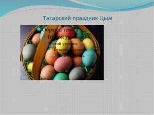 Татарский праздник Цым