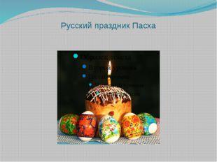 Русский праздник Пасха