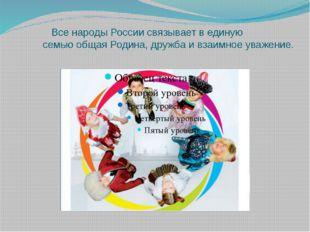 Все народы России связывает в единую семью общая Родина, дружба и взаимное у