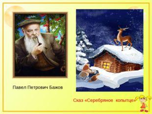 Павел Петрович Бажов Сказ «Серебряное копытце»