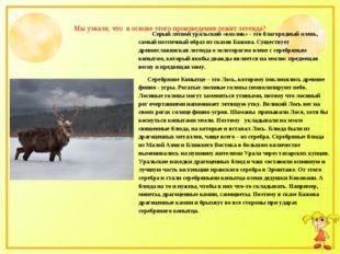 Мы узнали, что в основе этого произведения лежит легенда? Серый лесной уральс
