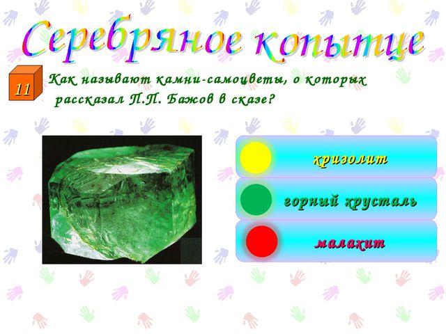 Как называют камни-самоцветы, о которых рассказал П.П. Бажов в сказе? хризол...