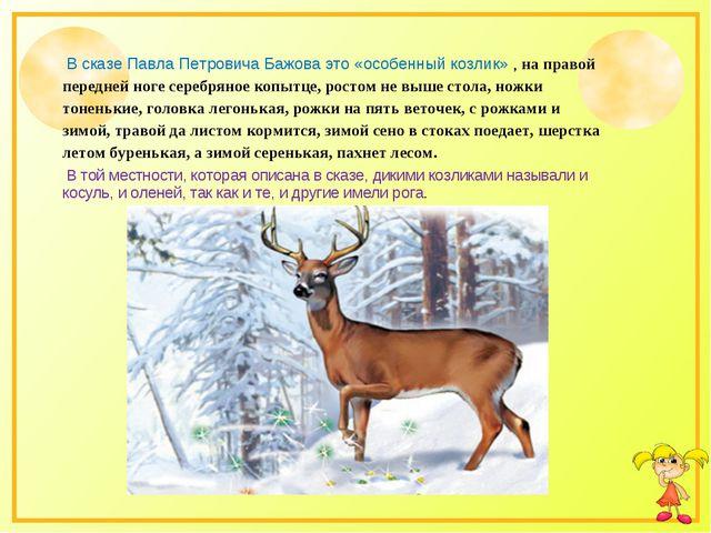 … В сказе Павла Петровича Бажова это «особенный козлик» , на правой передней...