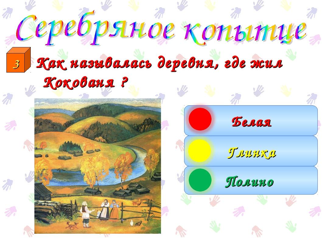 Как называлась деревня, где жил Кокованя ? Глинка Полино Белая 3