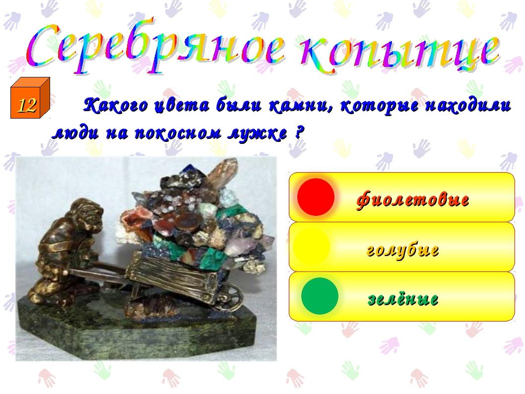 Какого цвета были камни, которые находили люди на покосном лужке ? зелёные...