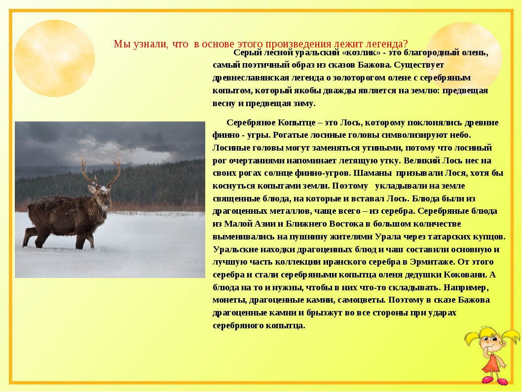 Мы узнали, что в основе этого произведения лежит легенда? Серый лесной уральс...