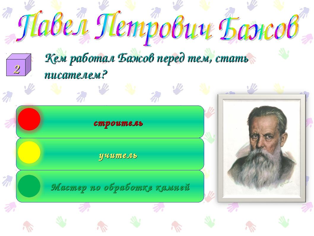 Кем работал Бажов перед тем, стать писателем? Мастер по обработке камней учи...