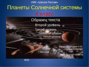 УМК «Школа России» Планеты Солнечной системы 4 класс  Автор: Валишина Н.