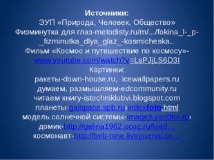 Источники: ЭУП «Природа, Человек, Общество» Физминутка для глаз-metodisty.ru/