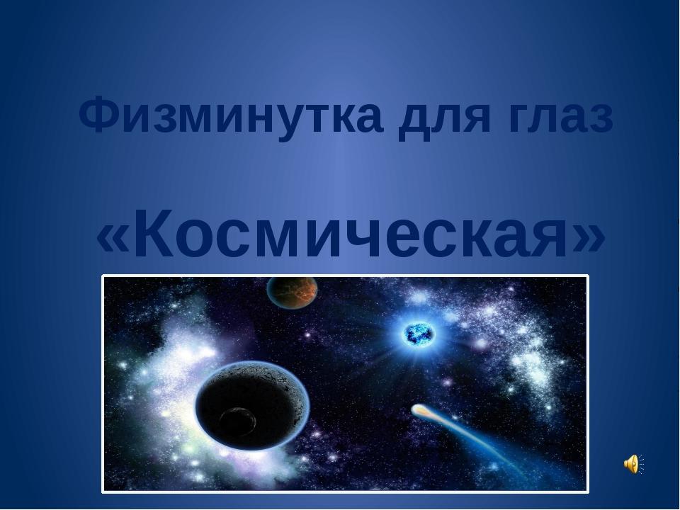 Физминутка для глаз «Космическая»