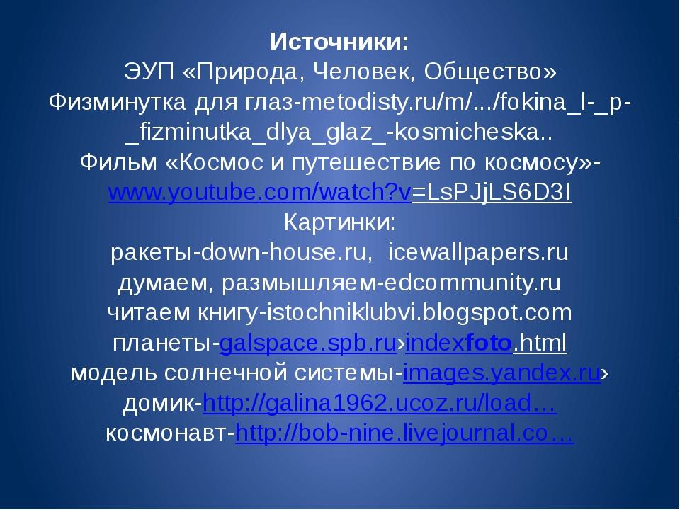 Источники: ЭУП «Природа, Человек, Общество» Физминутка для глаз-metodisty.ru/...
