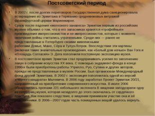 Постсоветский период В 2002г. после долгих переговоров Государственная дума
