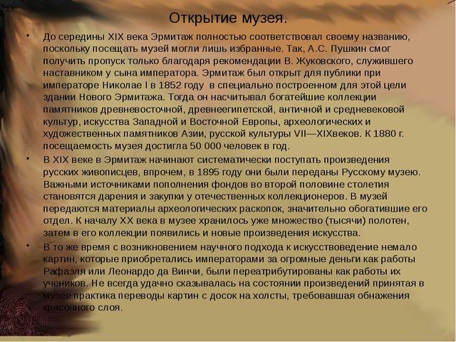 Открытие музея. До середины XIX века Эрмитаж полностью соответствовал своему...