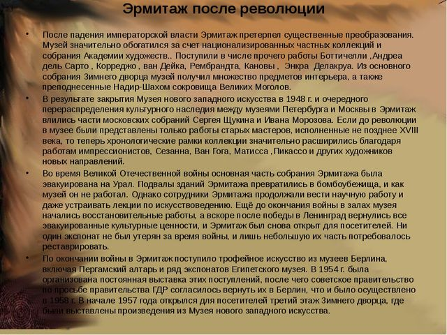 Эрмитаж после революции После падения императорской власти Эрмитаж претерпел...