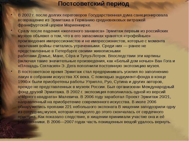 Постсоветский период В 2002г. после долгих переговоров Государственная дума...