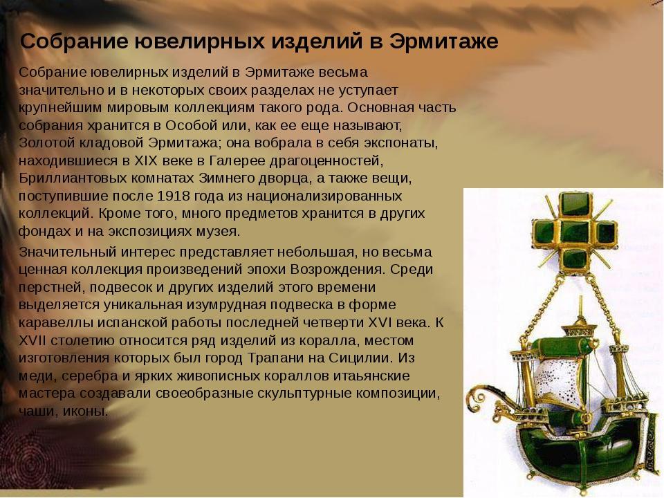 Собрание ювелирных изделий в Эрмитаже Собрание ювелирных изделий в Эрмитаже в...