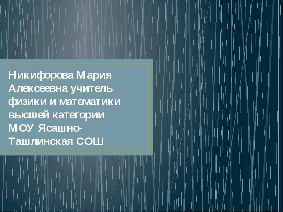 Никифорова Мария Алексеевна учитель физики и математики высшей категории МОУ...