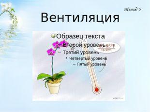 Вентиляция Метод 5