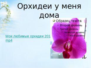 Орхидеи у меня дома Мои любимые орхидеи 2013-2015.mp4