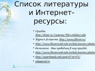Список литературы и Интернет-ресурсы: Орхидеи. http://domir.ru/1rastenia/?fi