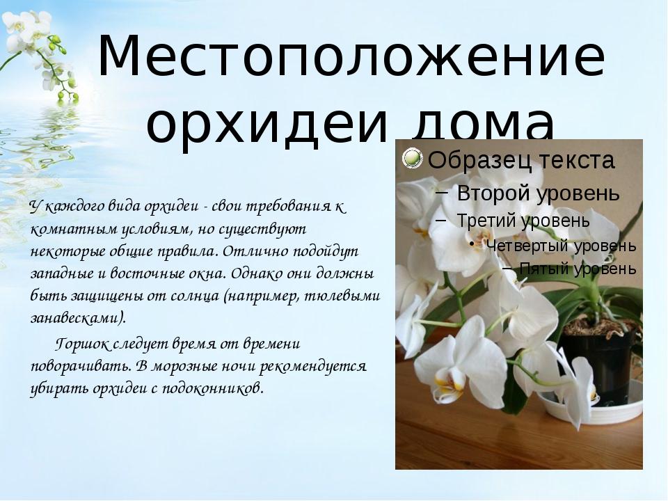 Местоположение орхидеи дома У каждого вида орхидеи - свои требования к комнат...