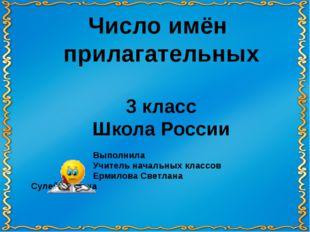 Число имён прилагательных 3 класс Школа России Выполнила Учитель нач