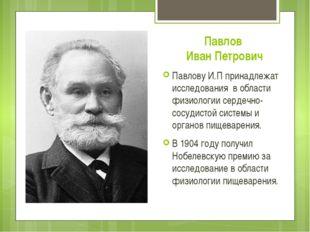 Павлов Иван Петрович Павлову И.П принадлежат исследования в области физиологи