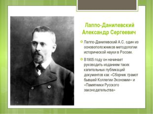 Лаппо-Данилевский Александр Сергеевич Лаппо-Данилевский А.С. один из основопо