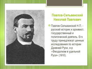 Павлов-Сильванский Николай Павлович Павлов-Сильванский Н.П. - русский историк