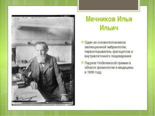 Мечников Илья Ильич Один из основоположников эволюционной эмбриологии, первоо