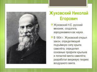Жуковский Николай Егорович Жуковский Н.Е. русский механик, создатель аэродина