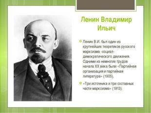 Ленин Владимир Ильич Ленин В.И. был один из крупнейших теоретиков русского ма