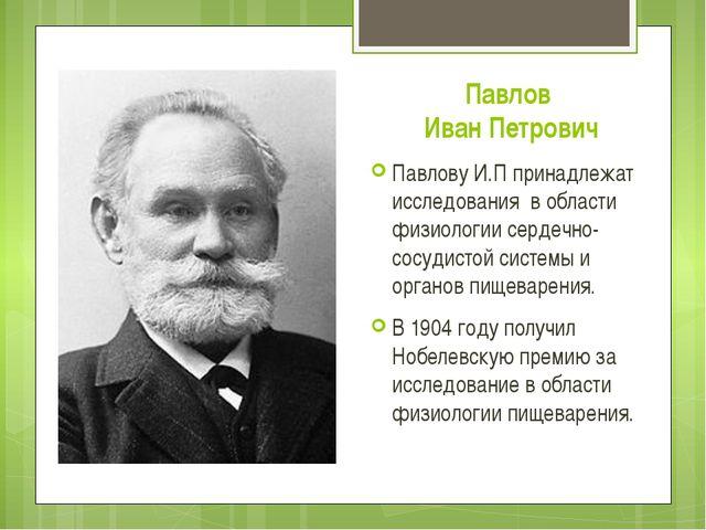 Павлов Иван Петрович Павлову И.П принадлежат исследования в области физиологи...