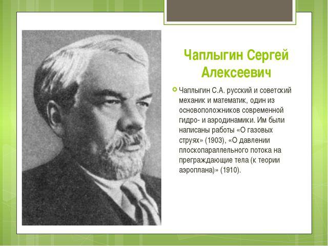 Чаплыгин Сергей Алексеевич Чаплыгин С.А. русский и советский механик и матема...