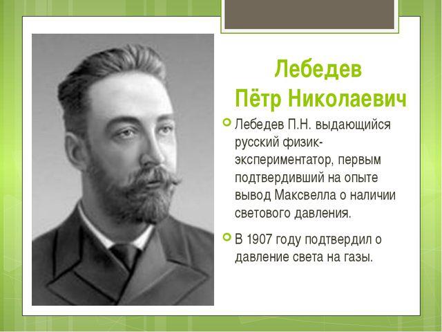 Лебедев Пётр Николаевич Лебедев П.Н. выдающийся русский физик-экспериментатор...