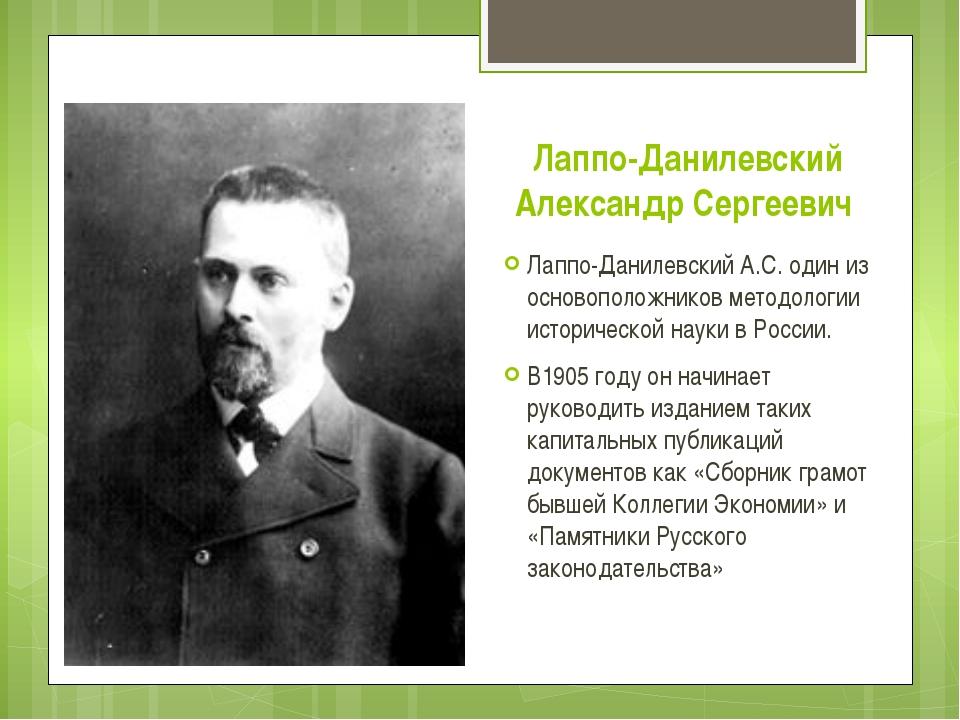 Лаппо-Данилевский Александр Сергеевич Лаппо-Данилевский А.С. один из основопо...