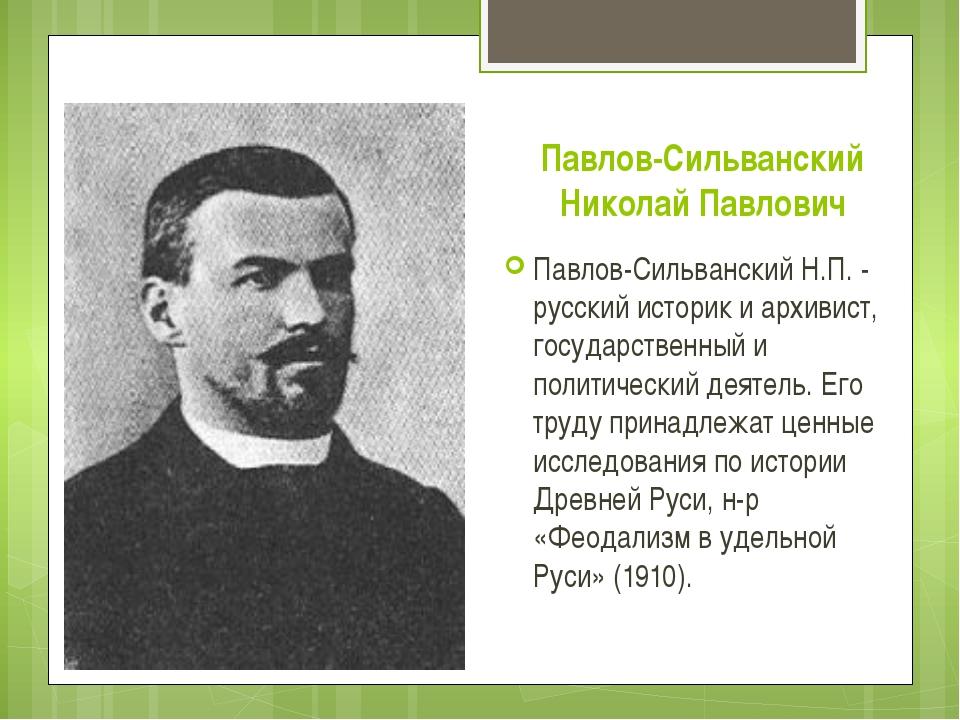 Павлов-Сильванский Николай Павлович Павлов-Сильванский Н.П. - русский историк...