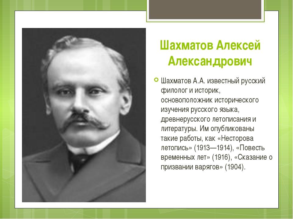 Шахматов Алексей Александрович Шахматов А.А. известный русский филолог и исто...
