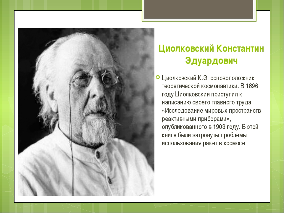 konstantin tsiolkovsky s contribution to space exploration Konstantin tsiolkovsky konstantin tsiolkovsky works on the exploration of the world's space which would make big contribution into popularization of space.
