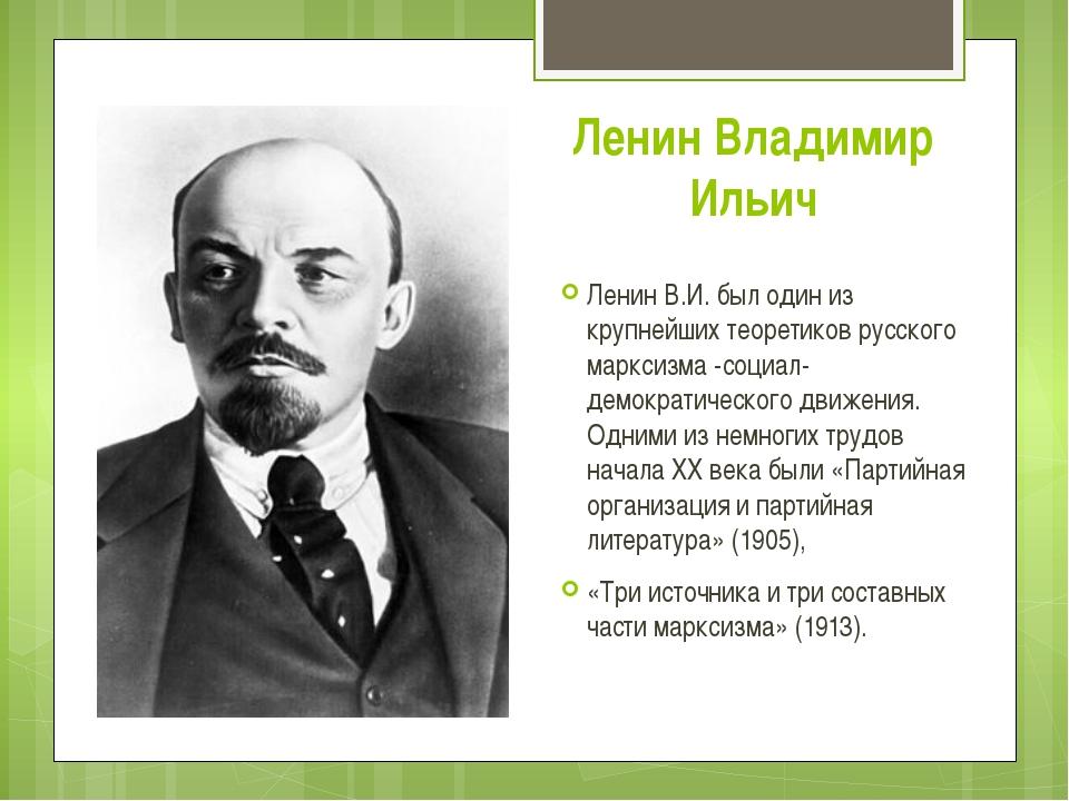 Ленин Владимир Ильич Ленин В.И. был один из крупнейших теоретиков русского ма...