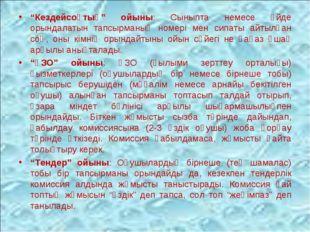 """""""Кездейсоқтық"""" ойыны: Сыныпта немесе үйде орындалатын тапсырманың номері мен"""
