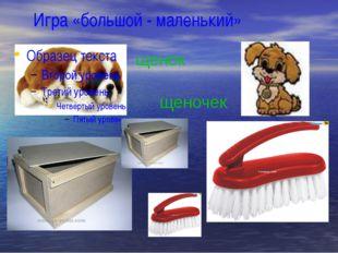 Игра «большой - маленький» щенок щеночек