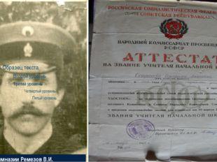 Директор гимназии Ремезов В.И.
