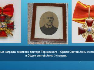 Главные награды земского доктора Терновского – Орден Святой Анны 2 степени и