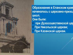 Образование в Еланском крае начиналось с церковно-приходских школ. Они были: