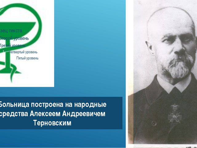 Больница построена на народные средства Алексеем Андреевичем Терновским