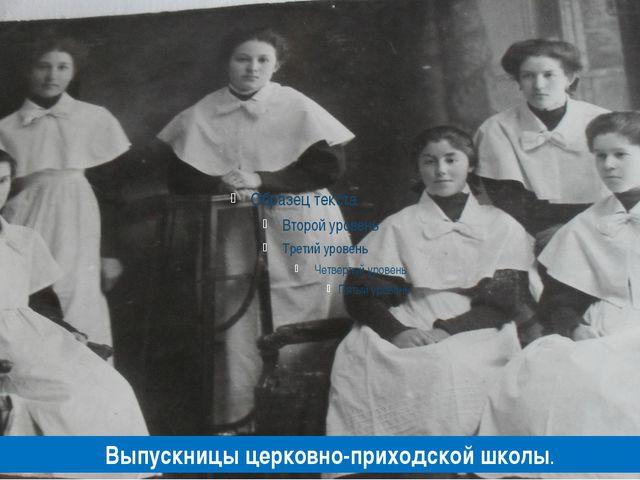 Выпускницы церковно-приходской школы.