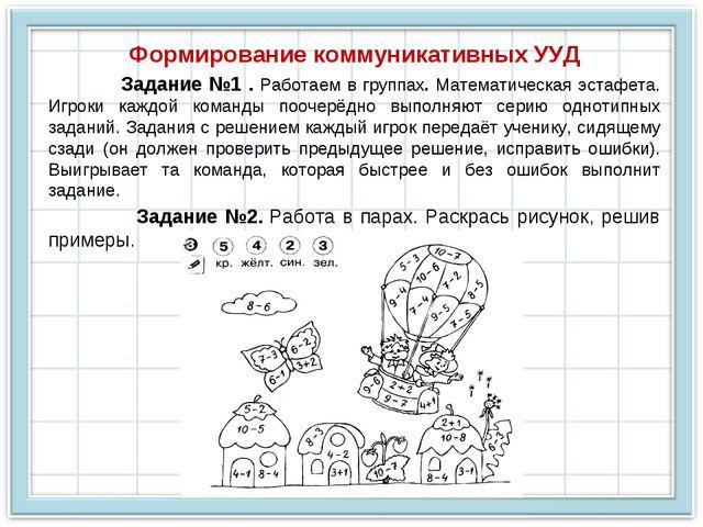 Формирование коммуникативных УУД Задание №1 . Работаем в группах. Математиче...