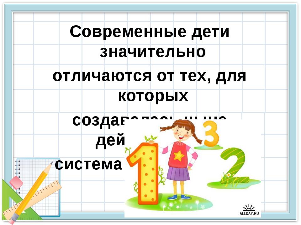 Современные дети значительно отличаются от тех, для которых создавалась ныне...