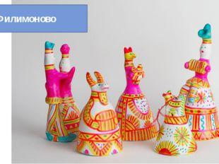 История появления : Филимоновская игрушка - д.Филимоново Одоевского района Ту